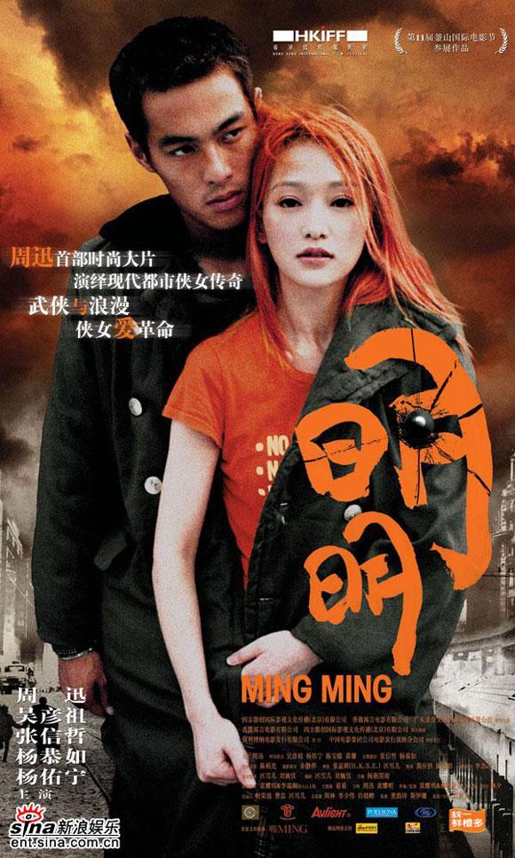 资料图片:电影《明明》内地版海报(2)