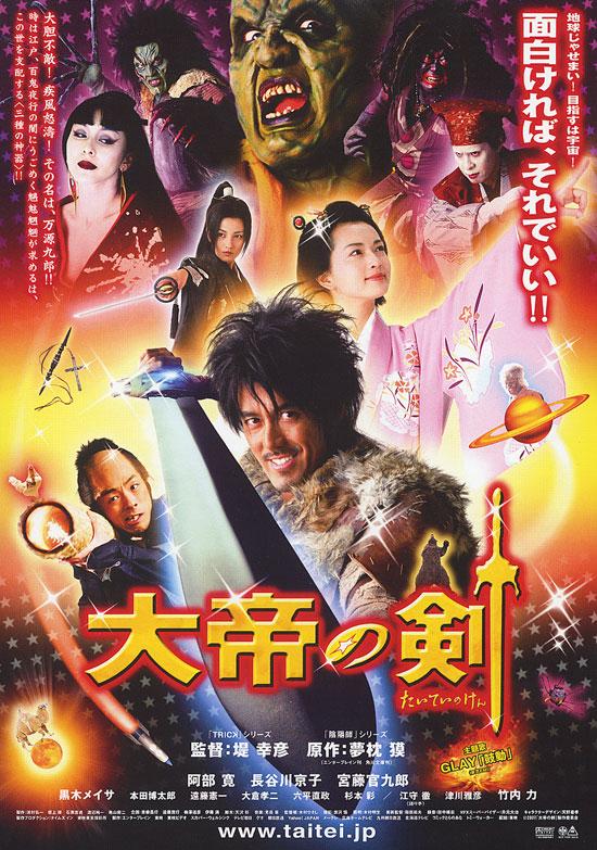 07最新神秘魔幻大片《大帝之剑》DVD中文字幕迅雷下载