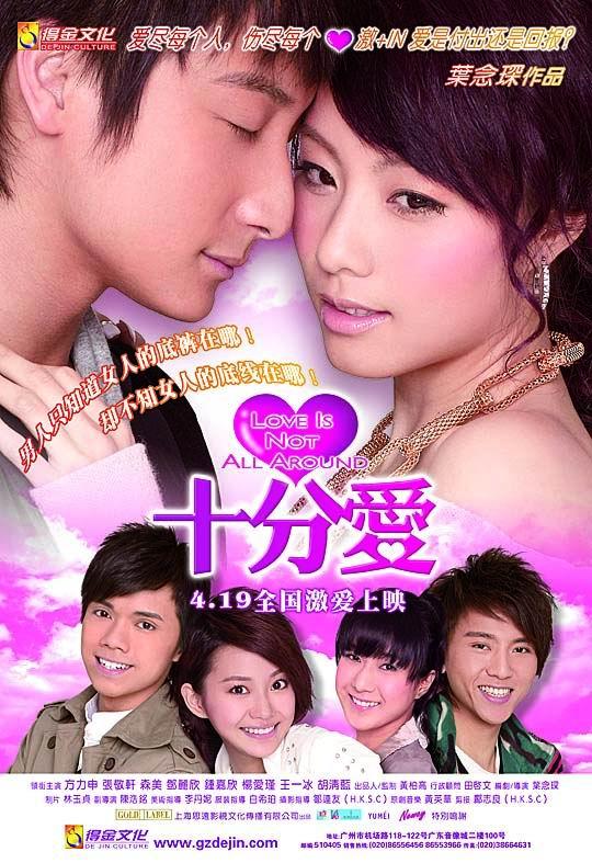 07最新青春美女热门爱情大片《十分爱》DVD国语迅雷下载
