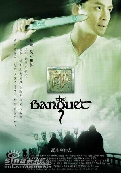 图文:冯小刚《夜宴》人物海报--吴彦祖饰无鸾