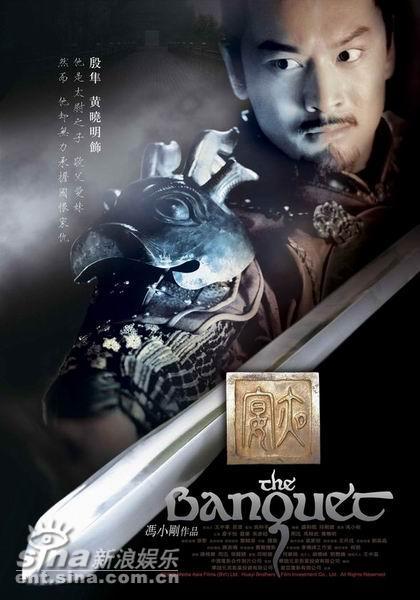 图文:冯小刚《夜宴》人物海报--黄晓明饰殷隼