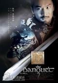 组图:新浪娱乐独家发布《夜宴》七款最新海报