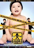 组图:《宝贝计划》官网将启动成龙疼爱小baby