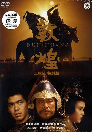古装战争巨制《敦煌》日本双碟特别版