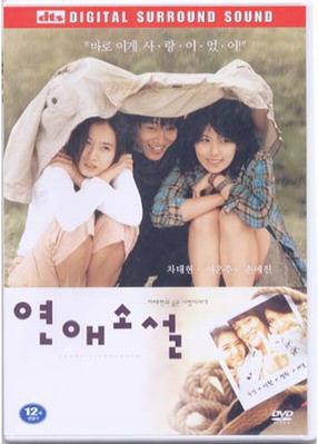 韩国女星李恩珠影视作品DVD不完全汇总(2)