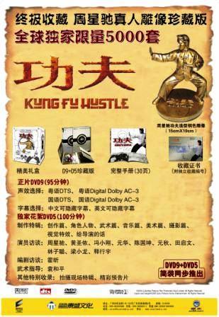 泰盛文化推出《功夫》真人雕像珍藏版DVD(附图)