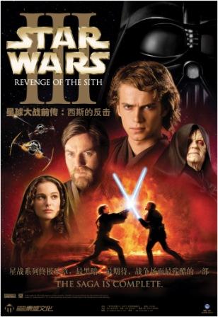 乔治-卢卡斯星战系列终极乐章《星战前传3》