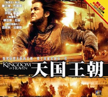 奥兰多-布鲁姆主演史诗战争丰碑《天国王朝》