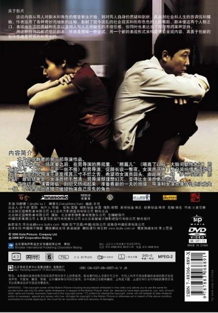 徐静蕾精打细量《梦想照进现实》DVD上市(图)