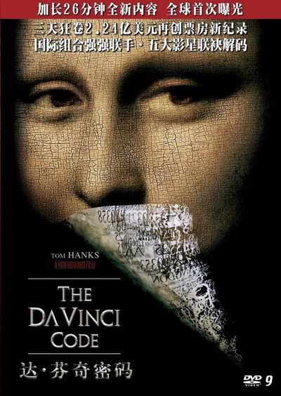 《达-芬奇密码》正版VCD及DVD9月25日全球首发