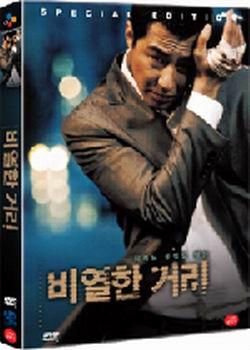 《马粥街》助赵仁成转型《卑劣的街头》韩三版