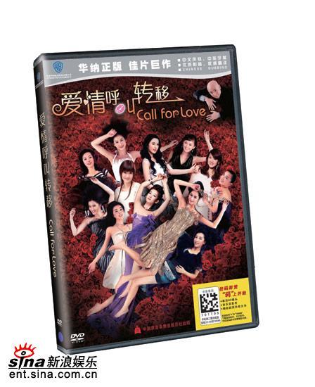 《爱情呼叫转移》正版DVD情人节后将上架(图)