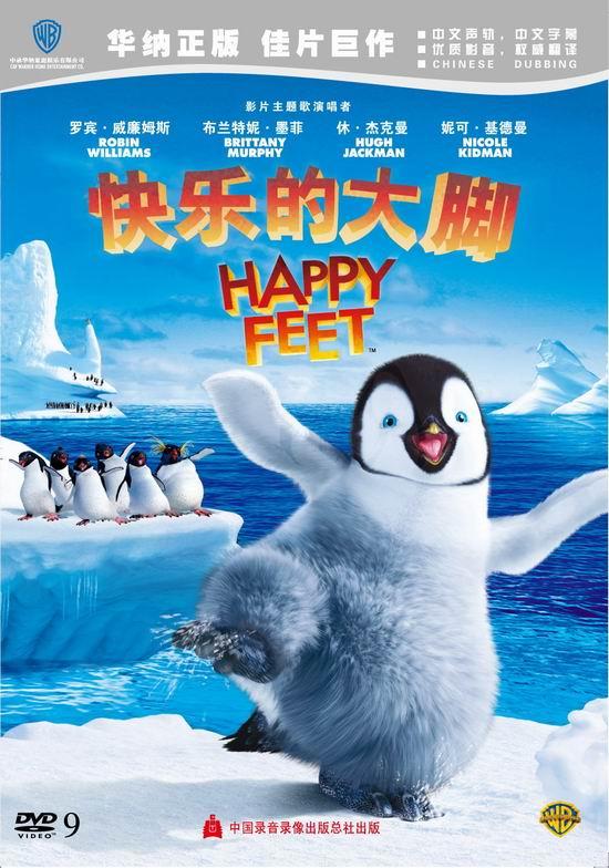 奥斯卡最佳动画长片《快乐的大脚》正版碟上市
