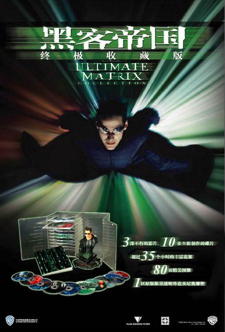 黑客帝国 终极收藏正版十碟DVD发行