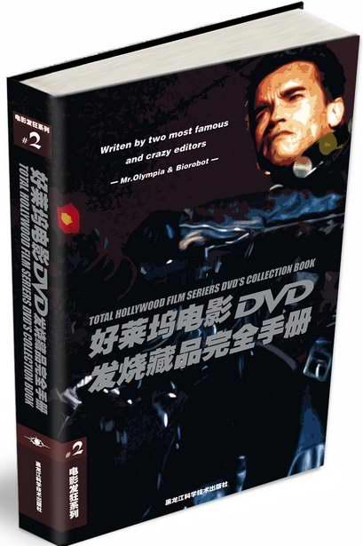 """""""电影发狂系列""""上市打造DVD收藏典范(组图)"""