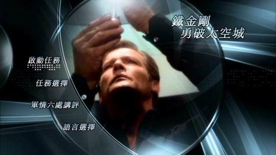 一区007终极套装之铁金刚勇破太空城(组图)