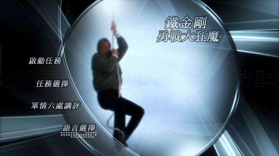 一区007终极套装之铁金刚勇战大狂魔(组图)