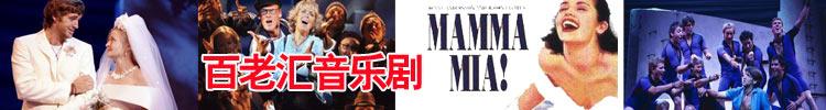 音乐剧《Mamma Mia》