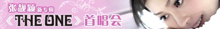 张靓颖新专辑首唱会
