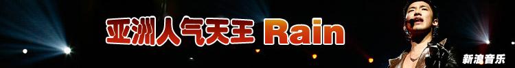 Rain官方网站