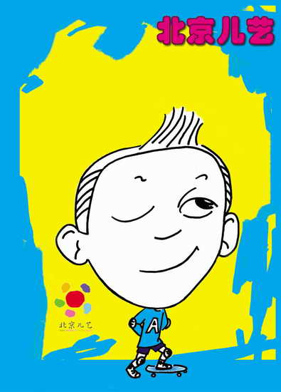 资料图片:儿童剧《Hi可爱》卡通造型(4)