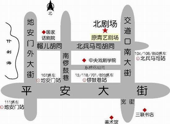 北京北剧场新年档期演出预告(组图)