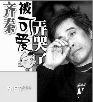 齐秦被《Hi可爱》弄哭第一次看连排就落泪(图)