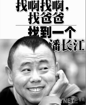 潘长江爆笑排演场喜剧明星都来《找爸爸》(图)