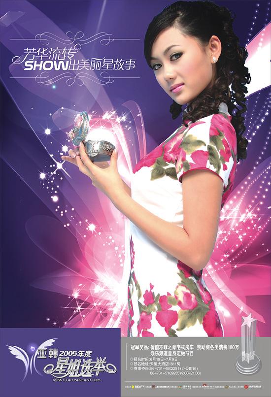 资料图片:亚韩2005年度星姐选举前期海报