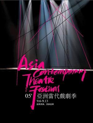 亚洲当代戏剧季七万观众共同探讨亚洲戏剧发展