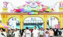 组图:天津国际嘉年华让游客挑战极限放松身心