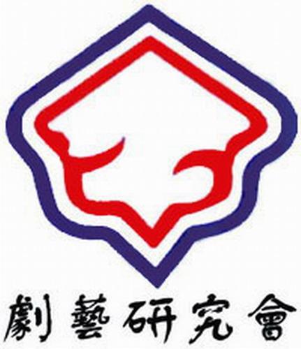 图文:亚洲当代戏剧季9月登场-《三个小孩》logo