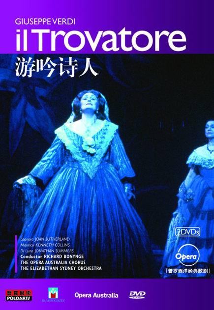普罗西洋经典歌剧系列--《游吟诗人》简介(图)