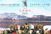 组图:两大华人文化论坛在北岳恒山隆重开幕