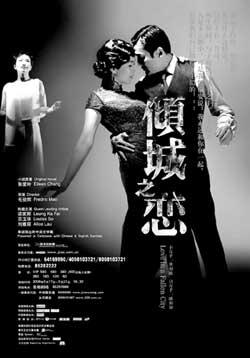 八台大戏为首都剧场祝寿《倾城之恋》榜上有名