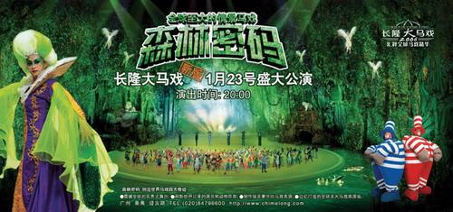 图文:长隆大马戏《森林密码》-精美海报