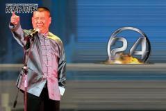 南都周刊:郭德纲广州上演现实版《24小时》