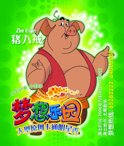 """资料图片:动画情景剧""""梦想乐园""""-宣传海报(3)"""