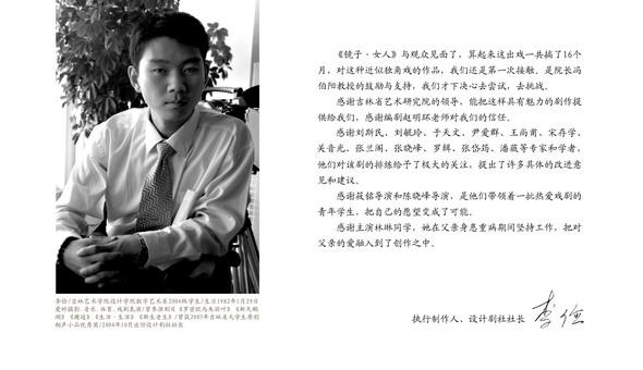 《镜子・女人》执行制作、设计剧社社长李俭(图)
