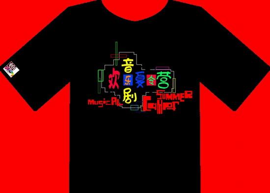 图片:第二届(2006年)音乐剧夏令营文化衫正面