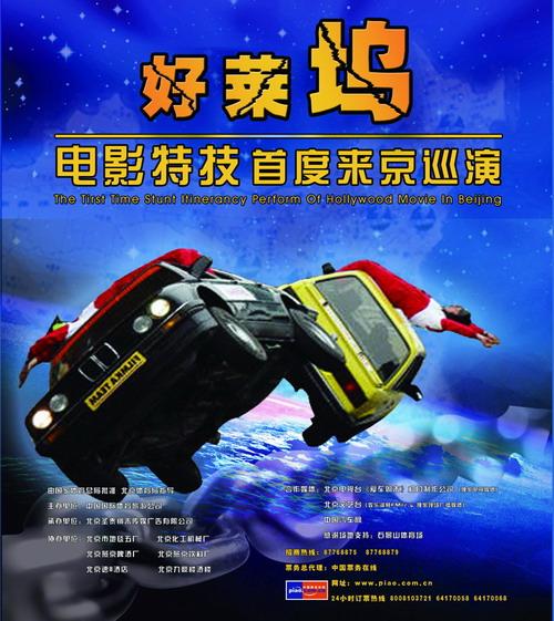 资料图片:好莱坞电影特技中国巡演(30)