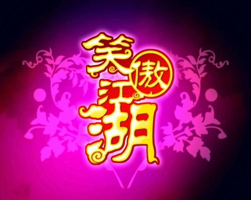 资料图片:《笑傲江湖》海报