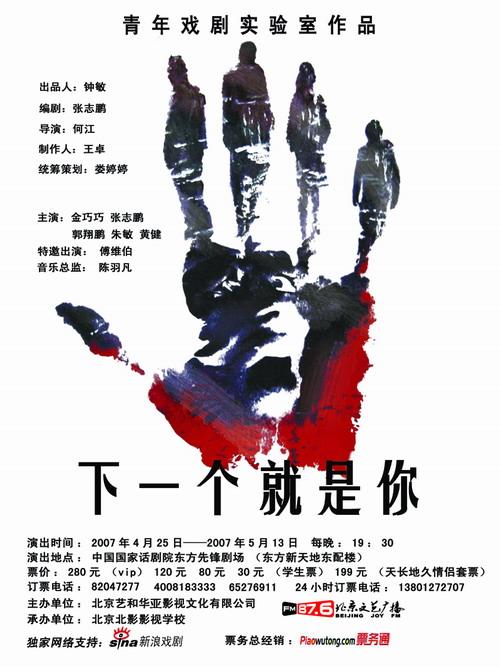 资料图片:话剧《下一个就是你》海报