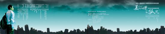 资料图片:话剧《美丽世界的孤儿》海报(3)