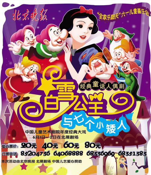 白雪公主与七个小矮人 海报