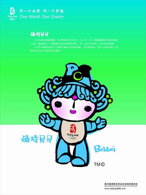 """喜爱的动物形象的五个""""福娃""""成为了北京2008年第29届奥运会的吉祥物."""