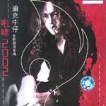 迪克牛仔《咆哮2002》新专辑继续翻唱(附图)