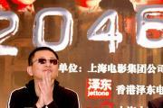 组图:王家卫携众主创亮相《2046》北京记者会
