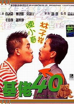 香港电影《基佬四十》碟评