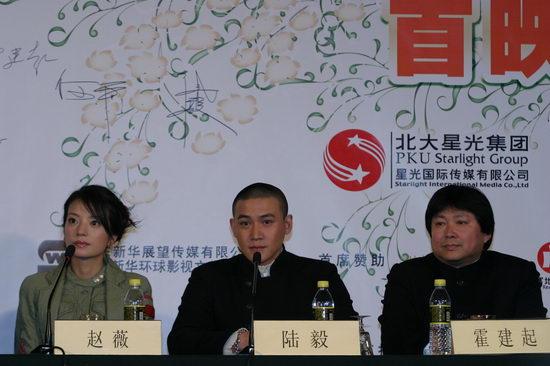 图文:《情人结》北京首映